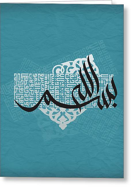 Calligraphy Print Greeting Cards - Contemporary Islamic Art 19 Greeting Card by Shah Nawaz