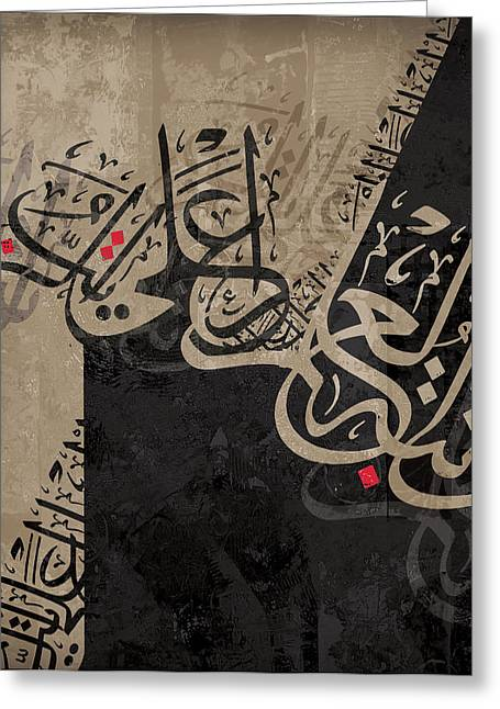 Calligraphy Print Paintings Greeting Cards - Contemporary Islamic Art 20 Greeting Card by Shah Nawaz