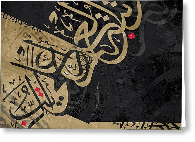 Calligraphy Print Greeting Cards - Contemporary Islamic Art 20c Greeting Card by Shah Nawaz
