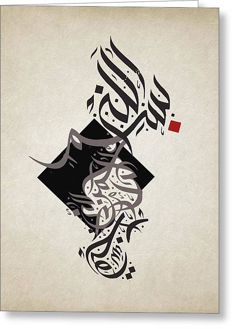 Calligraphy Print Paintings Greeting Cards - Contemporary Islamic Art 21 Greeting Card by Shah Nawaz