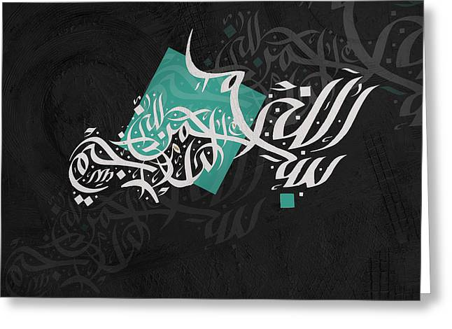 Calligraphy Print Greeting Cards - Contemporary Islamic Art 21D Greeting Card by Shah Nawaz