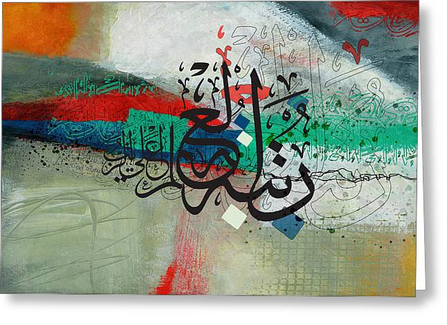 Calligraphy Print Greeting Cards - Contemporary Islamic Art 22C Greeting Card by Shah Nawaz