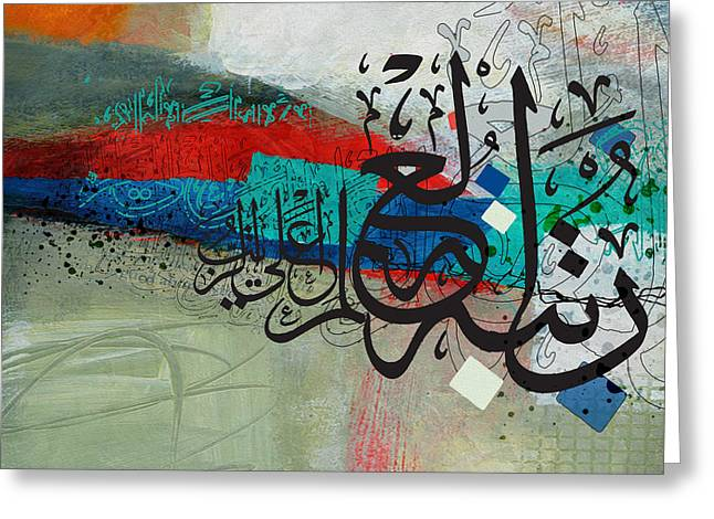 Calligraphy Print Greeting Cards - Contemporary Islamic Art 22D Greeting Card by Shah Nawaz