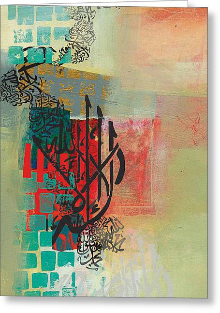 Calligraphy Print Greeting Cards - Contemporary Islamic Art 24E Greeting Card by Shah Nawaz