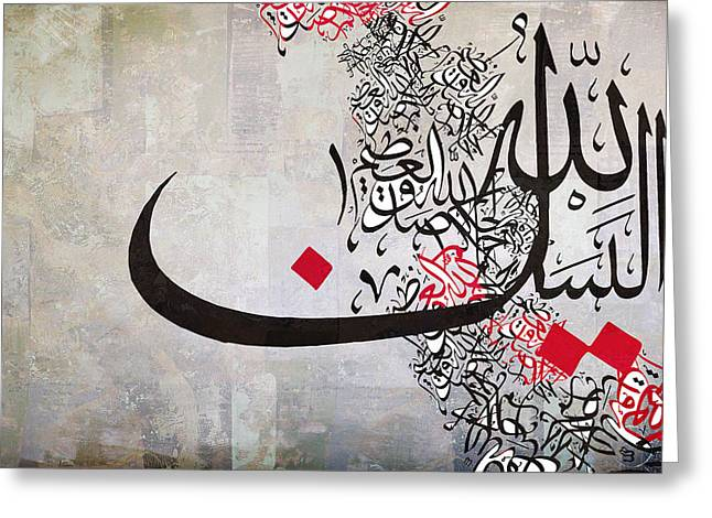 Calligraphy Print Paintings Greeting Cards - Contemporary Islamic Art 25 Greeting Card by Shah Nawaz