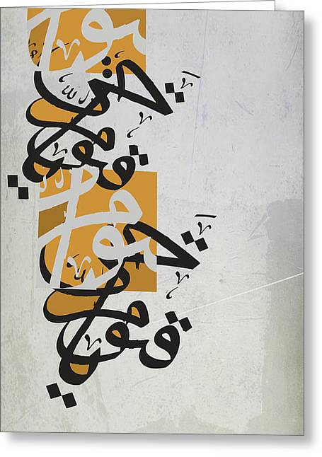 Calligraphy Print Paintings Greeting Cards - Contemporary Islamic Art 26e Greeting Card by Shah Nawaz