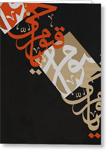 Calligraphy Print Greeting Cards - Contemporary Islamic Art 26F Greeting Card by Shah Nawaz