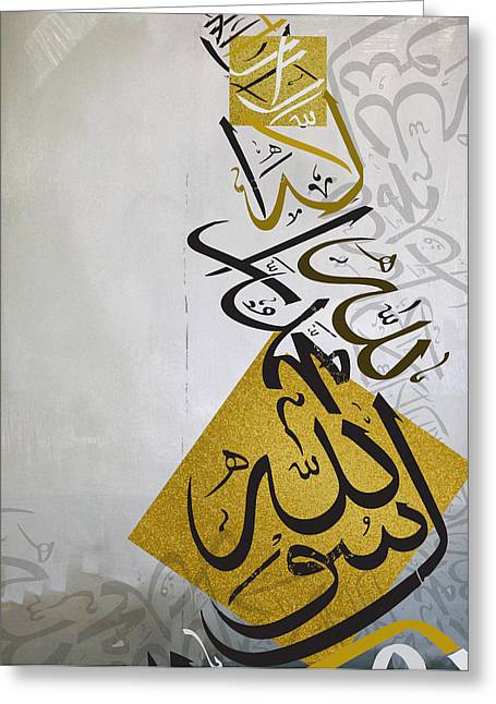 Calligraphy Print Paintings Greeting Cards - Contemporary Islamic Art 27 Greeting Card by Shah Nawaz