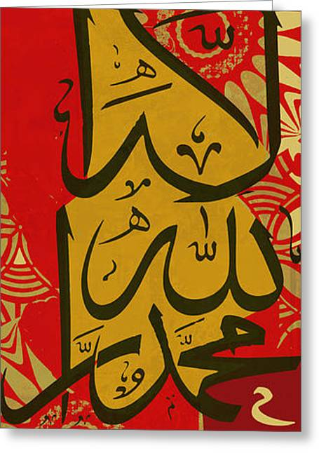 Calligraphy Print Greeting Cards - Contemporary Islamic Art 28 Greeting Card by Shah Nawaz