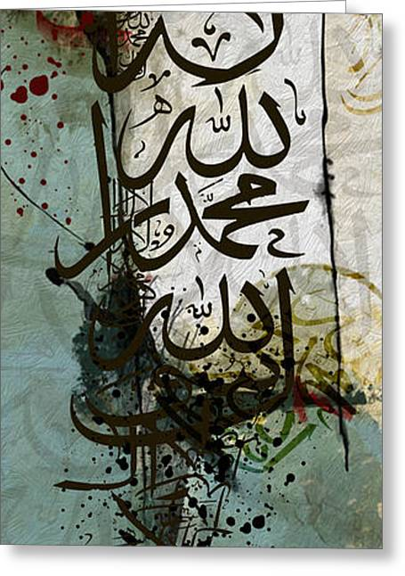 Calligraphy Print Greeting Cards - Contemporary Islamic Art 28b Greeting Card by Shah Nawaz