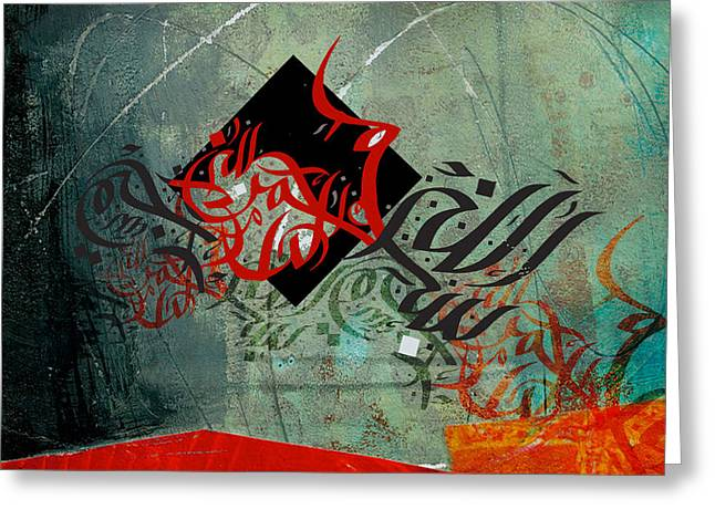 Calligraphy Print Greeting Cards - Contemporary Islamic Art 29 Greeting Card by Shah Nawaz