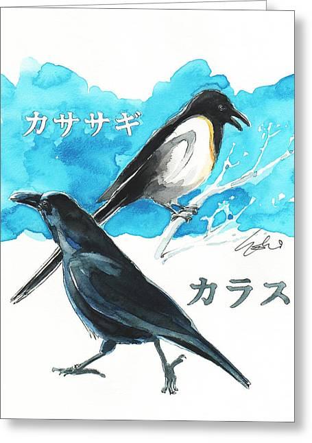 Crows Paintings Greeting Cards - Crow and Elstern Greeting Card by Yoshiharu Miyakawa