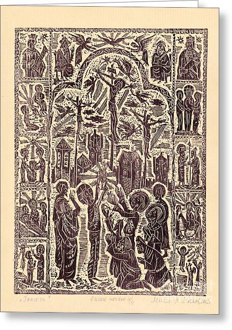 Parable Drawings Greeting Cards - Crucifix Greeting Card by Milen Litchkov