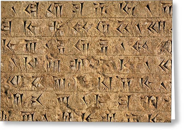 Cuneiform Inscription Greeting Card by Babak Tafreshi