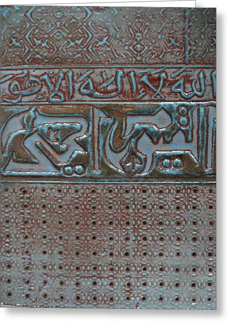 Original Ceramics Greeting Cards - divine Names Greeting Card by Asma  Waheed Art Gallery