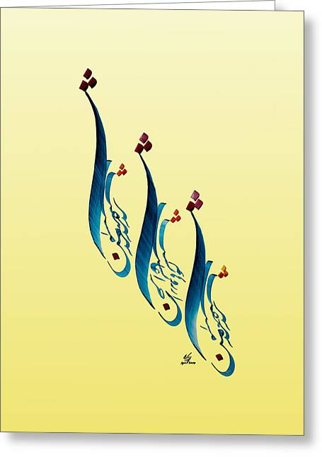 Ancient Persian Art Greeting Cards - Wishes Come True Greeting Card by Mah FineArt