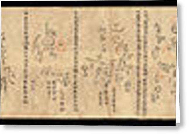 Dunhuang Star Chart Greeting Card by British Library