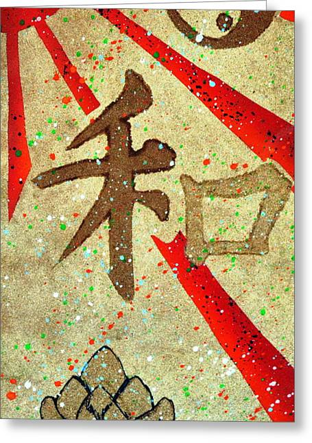 Yang Greeting Cards - Essence Of The Universe Greeting Card by Gustave Kurz