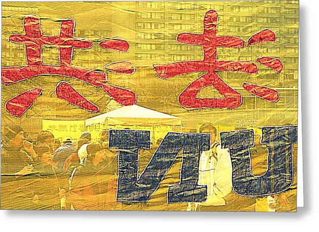 Human Interest Greeting Cards - Falun Gong Manifesto Greeting Card by Valentino Visentini