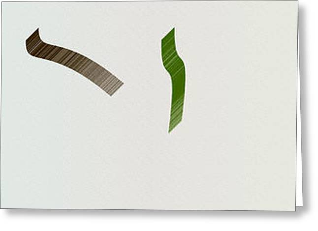 Algorithm Greeting Cards - Field Greeting Card by Gareth Lewis
