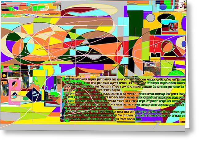 Inner Self Greeting Cards - Fixing Space 5 Greeting Card by David Baruch Wolk