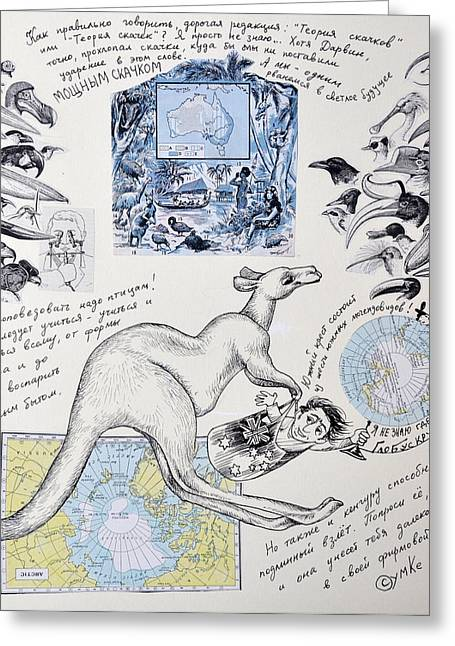 Lessons Greeting Cards - Flight into Australia Greeting Card by Nekoda  Singer