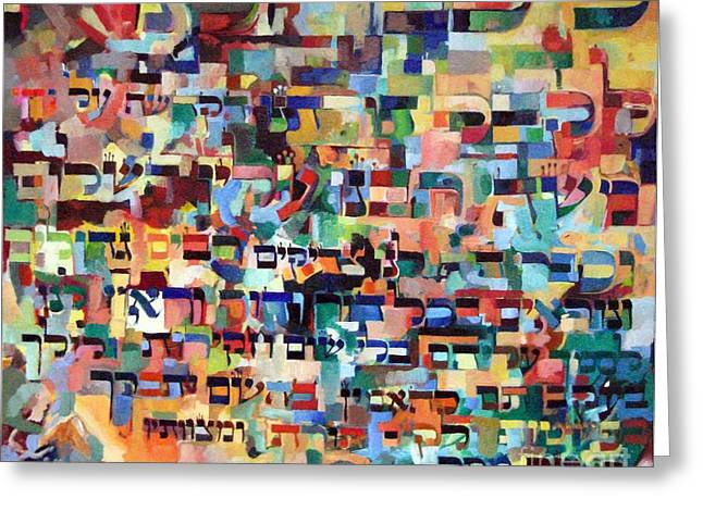 Inner Self Paintings Greeting Cards - for we have already merited to receive the Torah 5 Greeting Card by David Baruch Wolk