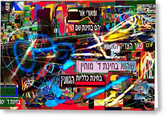 from Likutey halachos Matanos 3 4 i Greeting Card by David Baruch Wolk