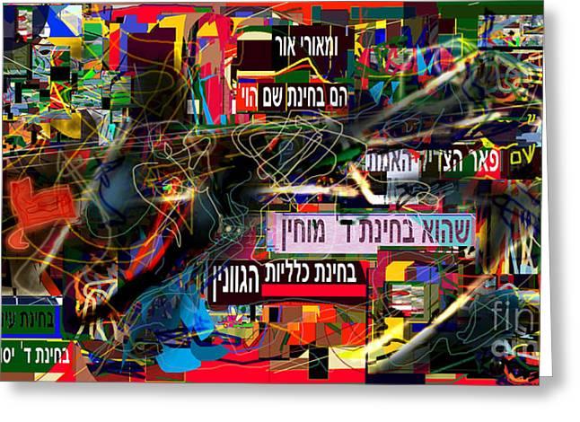 Chassidus Greeting Cards - from Likutey Halachos Matanos 3 4 j Greeting Card by David Baruch Wolk