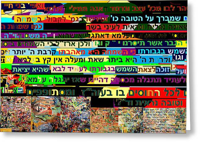 Chassidus Greeting Cards - from Sefer HaTanya chapter 26 a Greeting Card by David Baruch Wolk
