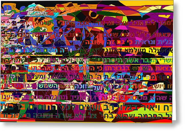Chassidus Greeting Cards - from Sefer HaTanya chapter 26 b Greeting Card by David Baruch Wolk