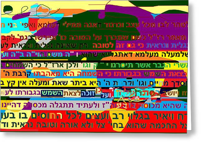 Chassidus Greeting Cards - from Sefer HaTanya chapter 26 Greeting Card by David Baruch Wolk