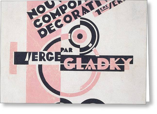 Front cover of Nouvelles Compositions Decoratives Greeting Card by Serge Gladky