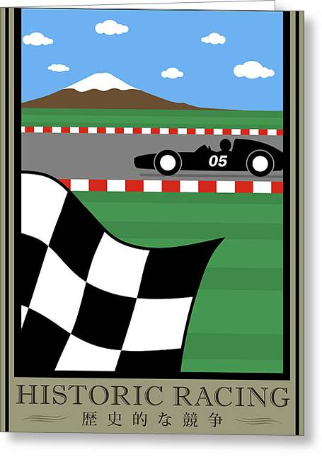 Rally Greeting Cards - Fuji Speedway Historic Racing Greeting Card by Nomad Art And  Design