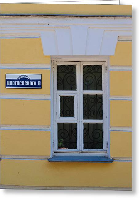 World Locations Greeting Cards - Fyodor Dostoevsky Cultural Center Greeting Card by Panoramic Images