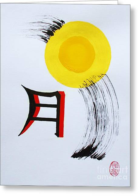 Lacquer Greeting Cards - Getsumen  Hiko Greeting Card by Roberto Prusso