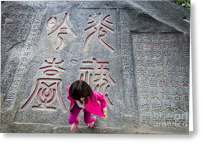 People Greeting Cards - Girl and Chinese Calligraphy Greeting Card by Ning Mosberger-Tang