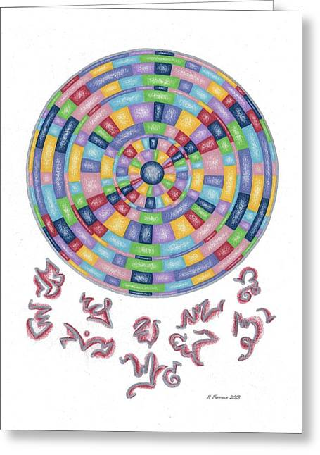 Sacred Drawings Greeting Cards - Gnosis Encodement Template Greeting Card by Ruthie Ferrone