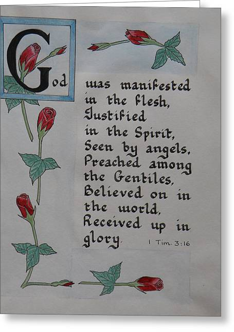 Illustrated Scripture Greeting Cards - God Was Manifested Greeting Card by Olive Denyer