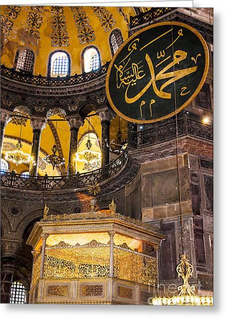 Religious Art Photographs Greeting Cards - Hagia Sofia Interior 08 Greeting Card by Antony McAulay