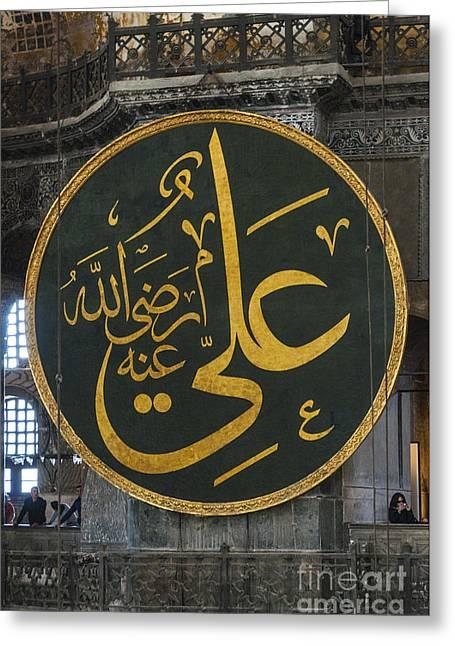 Byzantine Greeting Cards - Hagia Sofia Interior 45 Greeting Card by Antony McAulay