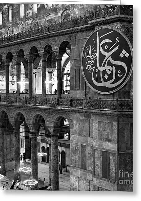 Haghia Sophia Mosque Greeting Cards - Hagia Sophia Interior 03 Greeting Card by Rick Piper Photography
