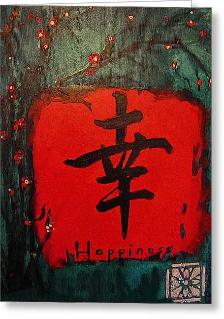 Happiness Greeting Card by Cheryl Andrews