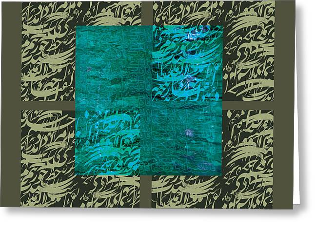 Calligraphy Print Digital Art Greeting Cards - Harmony within Greeting Card by Eli Kaghazchi
