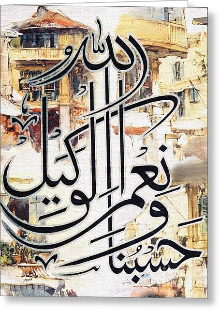 Aye Greeting Cards - Hasbunallahi Wa nemal Wakeel Greeting Card by Hamid Iqbal Khan