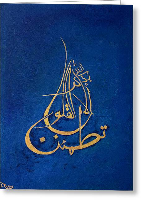 Iraq Paintings Greeting Cards - Hearts Find Rest Greeting Card by Rafay Zafer
