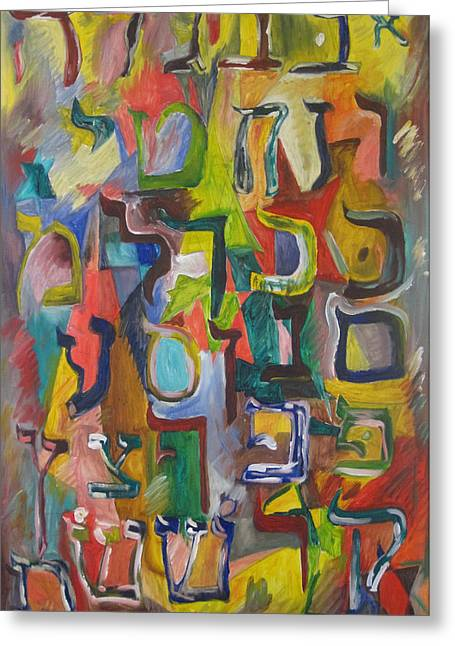 Reform Paintings Greeting Cards - Hebrew Alphabet Greeting Card by Jacob Mezrahi