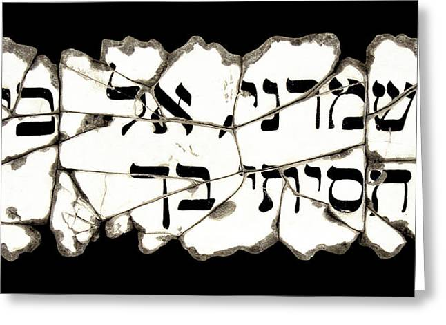 Religious Greeting Cards - Hebrew Prayer Greeting Card by Steve Bogdanoff