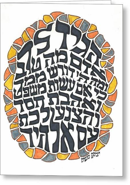 Treatment Mixed Media Greeting Cards - Hebrew Quote 19 Greeting Card by Marty Fuller
