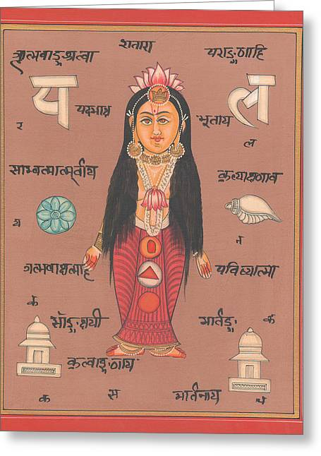 Tantrik Art Greeting Cards - Hindu Goddess of Welth LAXMI Artwork Painting Watercolor Germany  Greeting Card by A K Mundhra